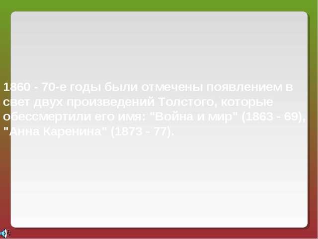1860 - 70-е годы были отмечены появлением в свет двух произведений Толстого,...
