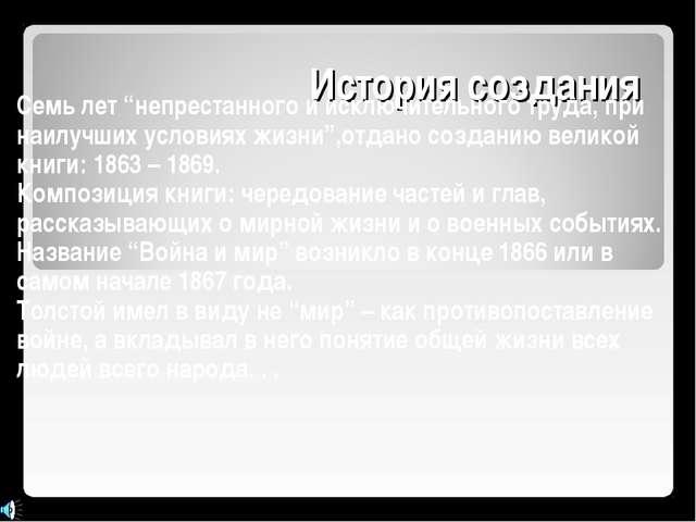 """История создания Семь лет """"непрестанного и исключительного труда, при наилучш..."""