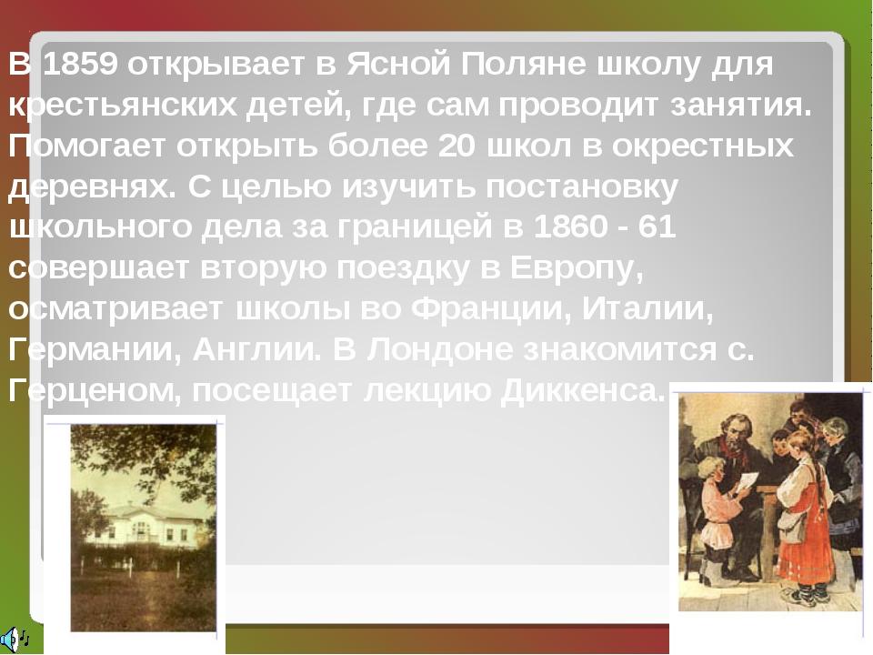 В 1859 открывает в Ясной Поляне школу для крестьянских детей, где сам проводи...