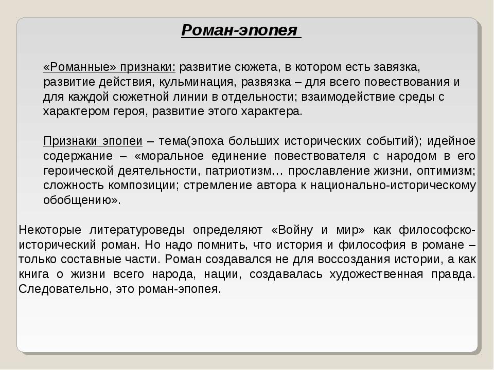 Роман-эпопея «Романные» признаки: развитие сюжета, в котором есть завязка, р...