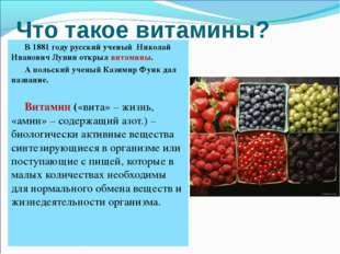 Что такое витамины? В 1881 году русский ученый Николай Иванович Лунин открыл