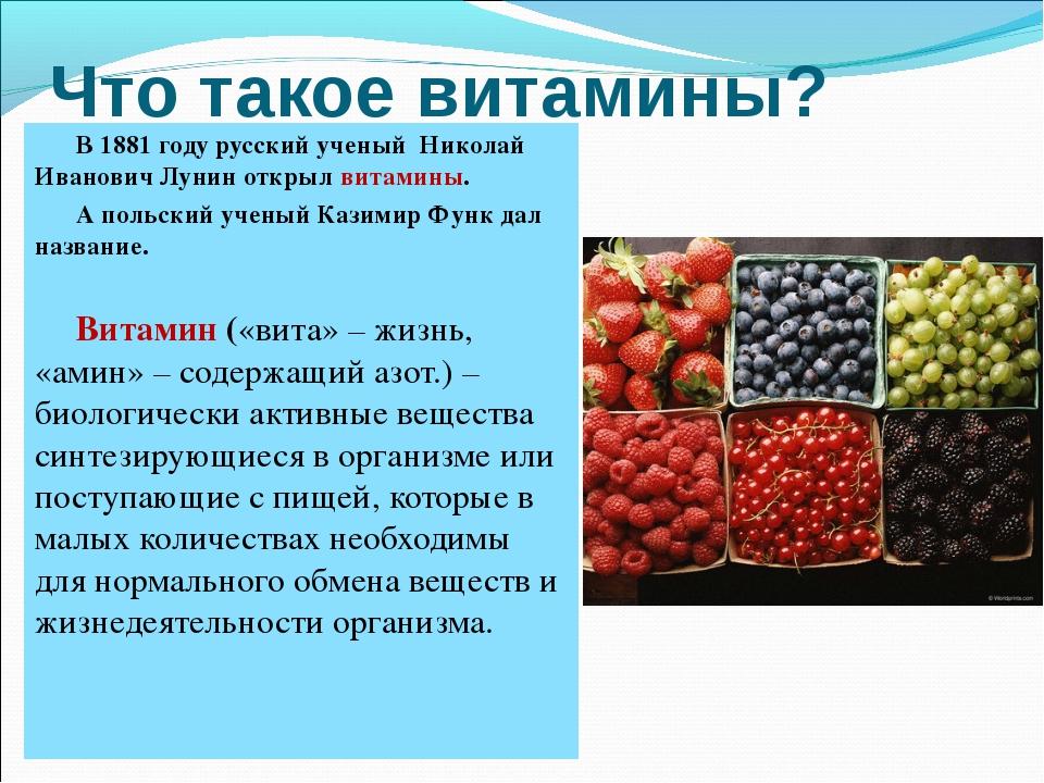 Что такое витамины? В 1881 году русский ученый Николай Иванович Лунин открыл...