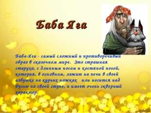 Баба-Яга - самый сложный и противоречивый образ в сказочном мире. Это страшна