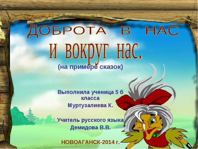 (на примере сказок) Выполнила ученица 5 б класса Муртузалиева К. Учитель русс...