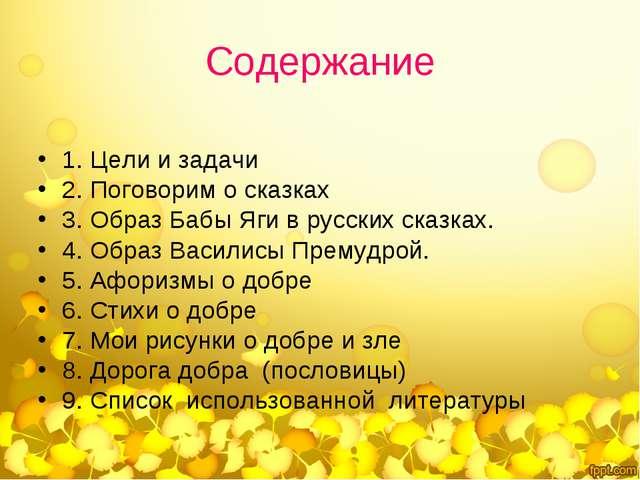 Содержание 1. Цели и задачи 2. Поговорим о сказках 3. Образ Бабы Яги в русски...