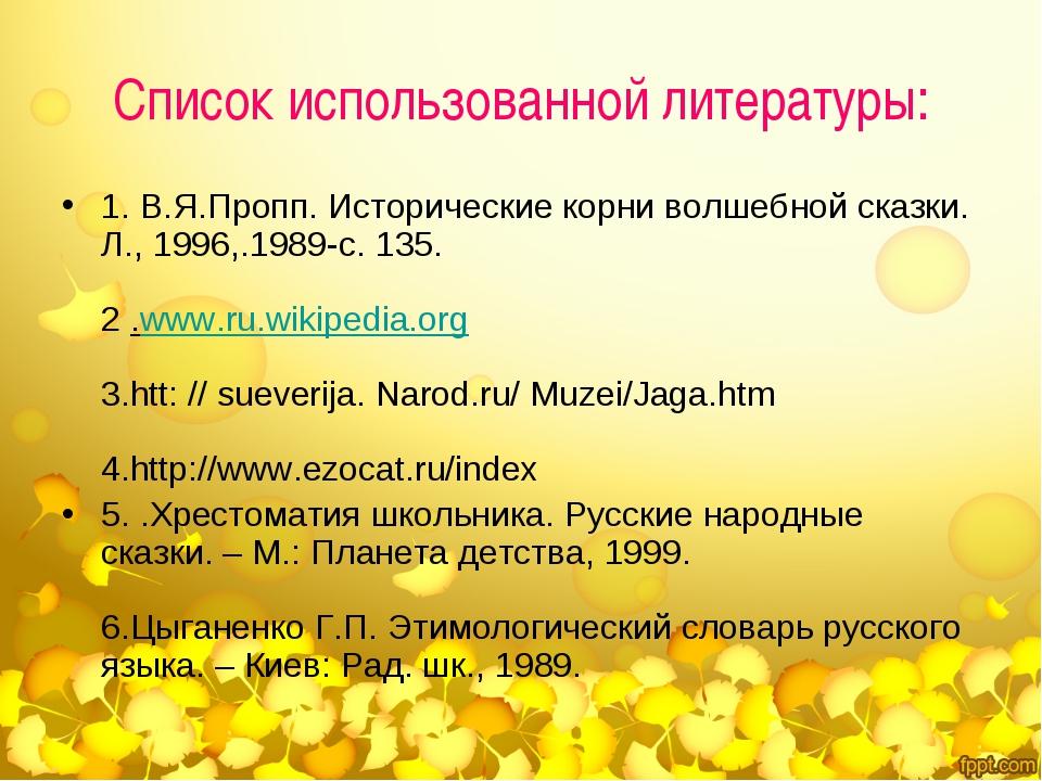 Список использованной литературы: 1. В.Я.Пропп. Исторические корни волшебной...