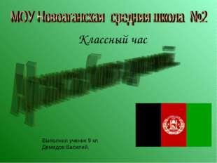 Классный час Выполнил ученик 9 кл. Демидов Василий.