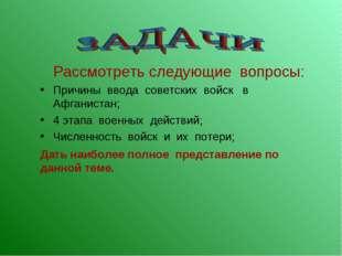 Рассмотреть следующие вопросы: Причины ввода советских войск в Афганистан; 4