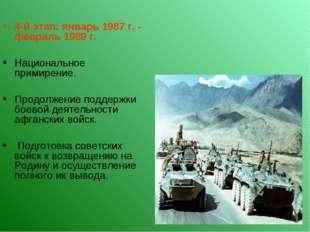 4-й этап: январь 1987 г. - февраль 1989 г. Национальное примирение. Продолжен
