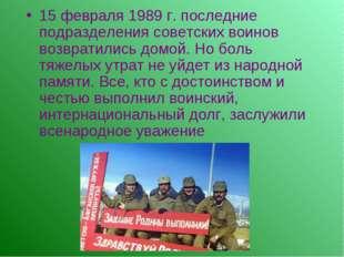 15 февраля 1989 г. последние подразделения советских воинов возвратились домо