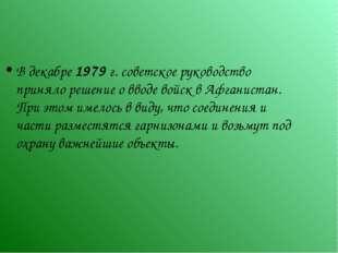 В декабре 1979 г. советское руководство приняло решение о вводе войск в Афган