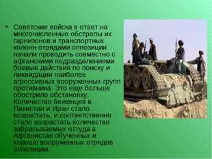 Советские войска в ответ на многочисленные обстрелы их гарнизонов и транспорт