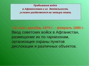 1-й этап: декабрь 1979 г. - февраль 1980 г. Ввод советских войск в Афганиста
