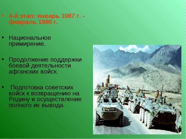 4-й этап: январь 1987 г. - февраль 1989 г. Национальное примирение. Продолжен...