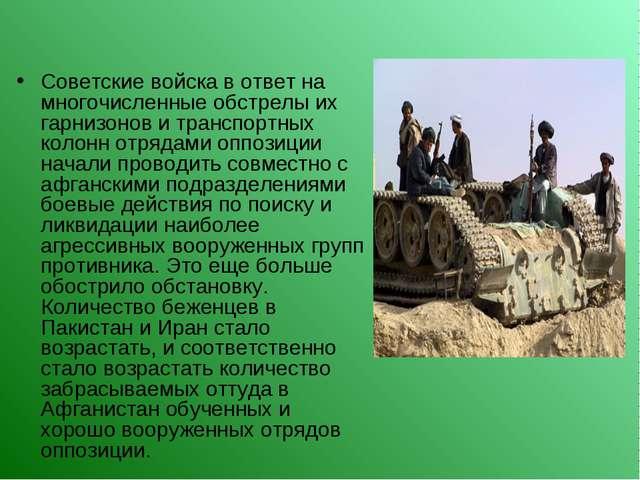 Советские войска в ответ на многочисленные обстрелы их гарнизонов и транспорт...