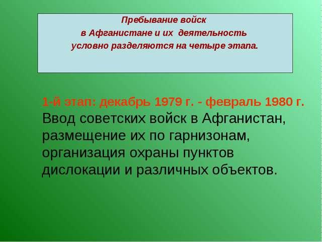 1-й этап: декабрь 1979 г. - февраль 1980 г. Ввод советских войск в Афганиста...