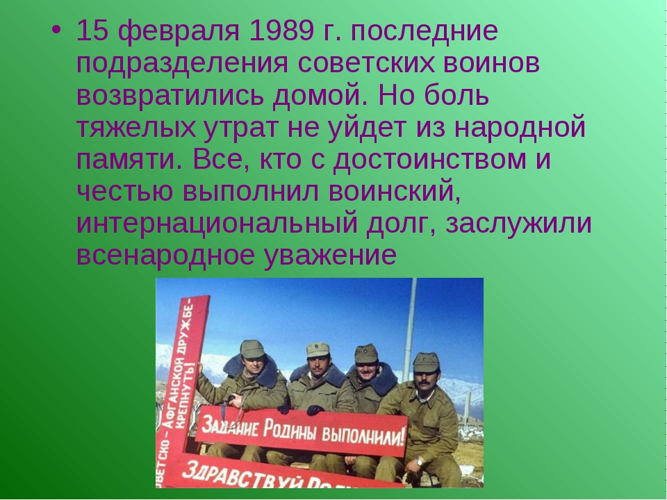 15 февраля 1989 г. последние подразделения советских воинов возвратились домо...