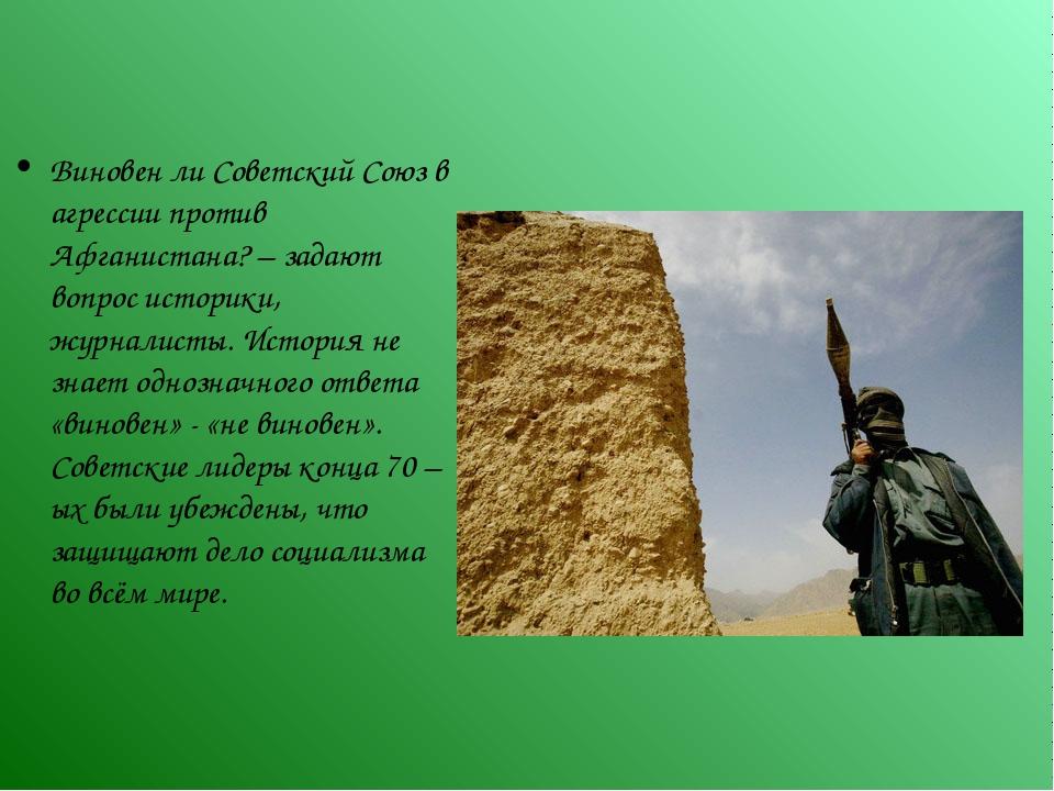 Виновен ли Советский Союз в агрессии против Афганистана? – задают вопрос исто...