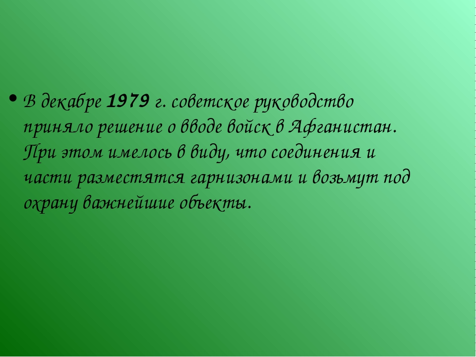 В декабре 1979 г. советское руководство приняло решение о вводе войск в Афган...