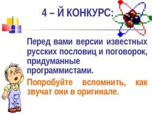 Перед вами версии известных русских пословиц и поговорок, придуманные програ