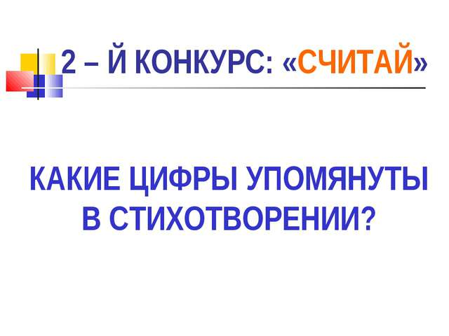 2 – Й КОНКУРС: «СЧИТАЙ» КАКИЕ ЦИФРЫ УПОМЯНУТЫ В СТИХОТВОРЕНИИ?