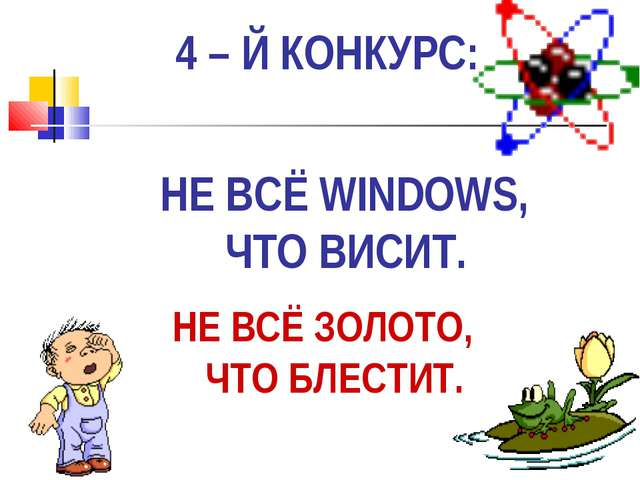 4 – Й КОНКУРС: НЕ ВСЁ WINDOWS, ЧТО ВИСИТ. НЕ ВСЁ ЗОЛОТО, ЧТО БЛЕСТИТ.