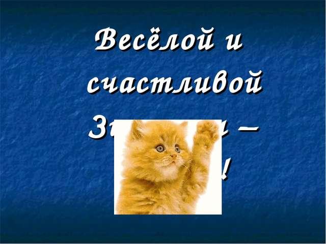 Весёлой и счастливой Зимушки – зимы!!!
