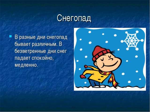 Снегопад В разные дни снегопад бывает различным. В безветренные дни снег пада...