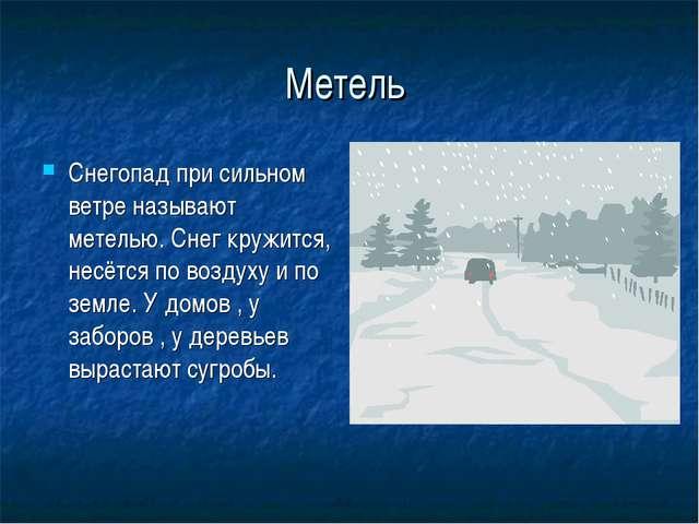 Метель Снегопад при сильном ветре называют метелью. Снег кружится, несётся по...