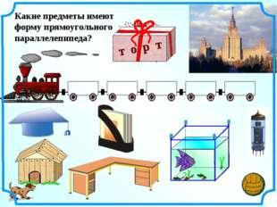 Какие предметы имеют форму прямоугольного параллелепипеда?