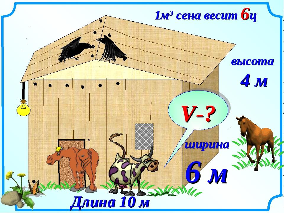 1м3 сена весит 6ц ширина 6 м Длина 10 м высота 4 м V-?