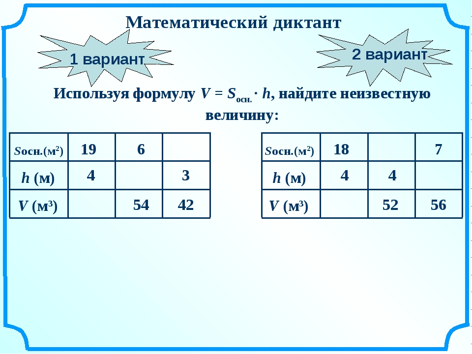 Математический диктант Используя формулу V = Sосн. · h, найдите неизвестную в...