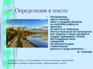 Определения в тексте Раскаленное, цвета платины небо с грудами облаков, на зы