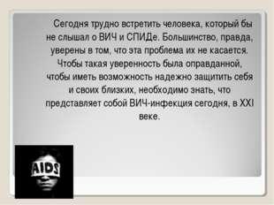 Сегодня трудно встретить человека, который бы не слышал о ВИЧ и СПИДе. Больш