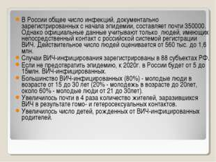 В России общее число инфекций, документально зарегистрированных с начала эпи