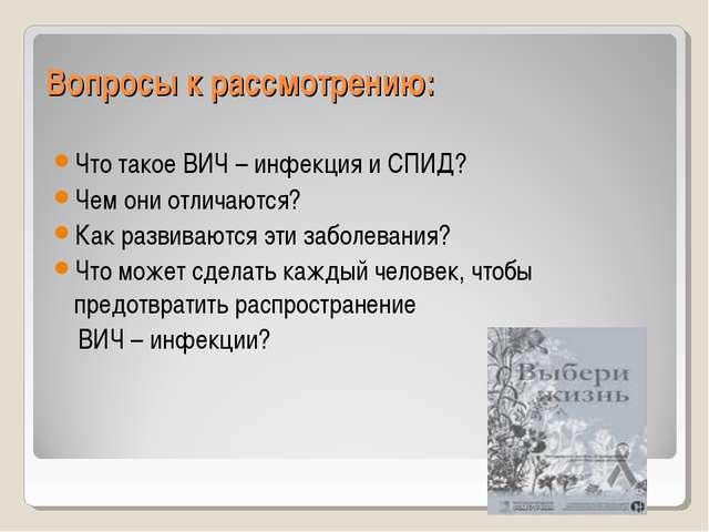 Вопросы к рассмотрению: Что такое ВИЧ – инфекция и СПИД? Чем они отличаются?...