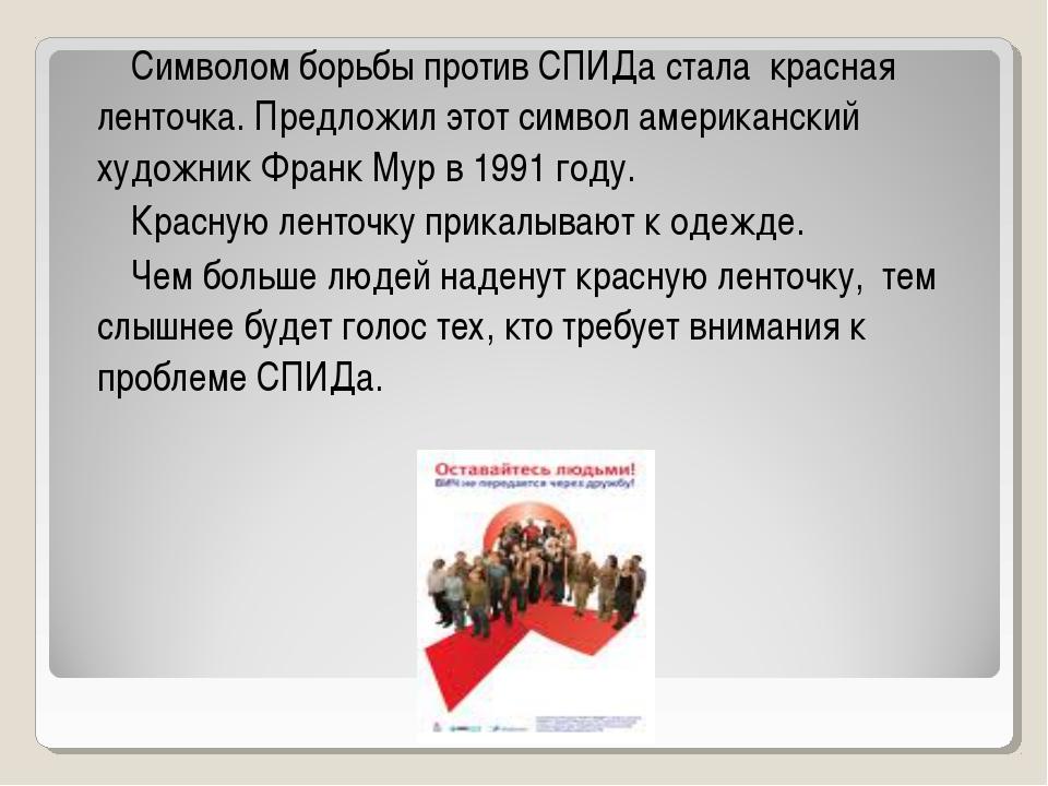 Символом борьбы против СПИДа стала красная ленточка. Предложил этот символ а...