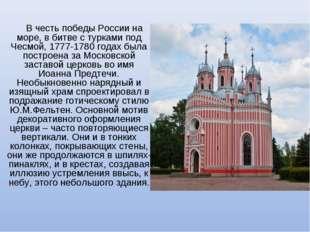 В честь победы России на море, в битве с турками под Чесмой, 1777-1780 годах