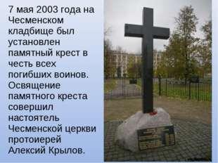 7 мая 2003 года на Чесменском кладбище был установлен памятный крест в честь