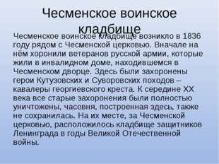 Чесменское воинское кладбище Чесменское воинское кладбище возникло в 1836 год