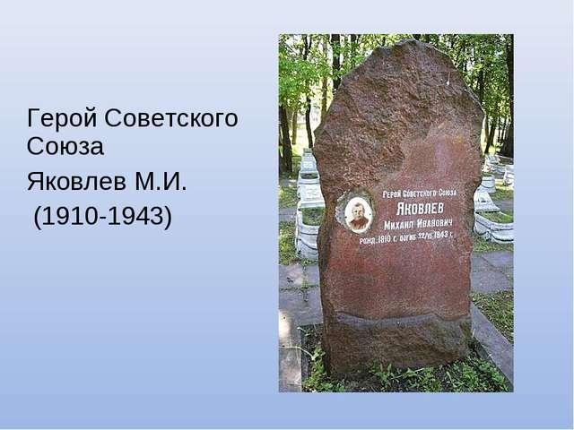 Герой Советского Союза Яковлев М.И. (1910-1943)