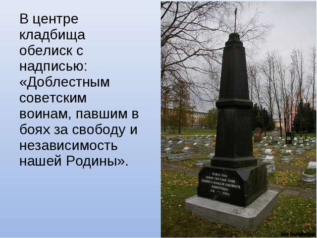 В центре кладбища обелиск с надписью: «Доблестным советским воинам, павшим в...