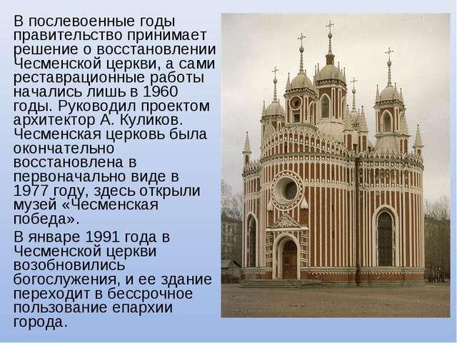 В послевоенные годы правительство принимает решение о восстановлении Чесменск...