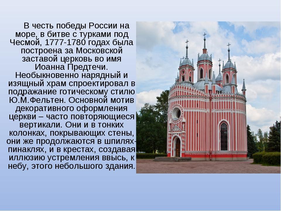 В честь победы России на море, в битве с турками под Чесмой, 1777-1780 годах...