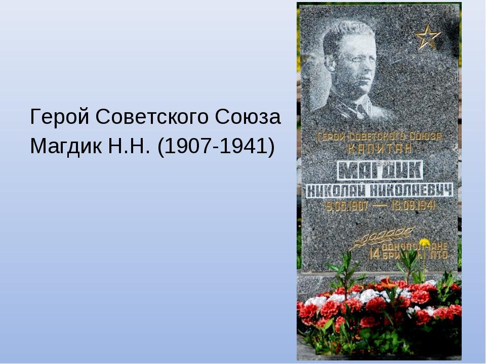 Герой Советского Союза Магдик Н.Н. (1907-1941)