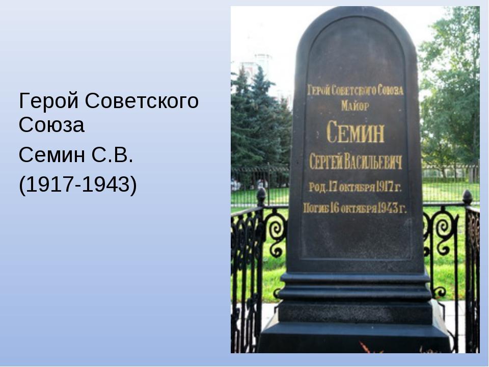 Герой Советского Союза Семин С.В. (1917-1943)