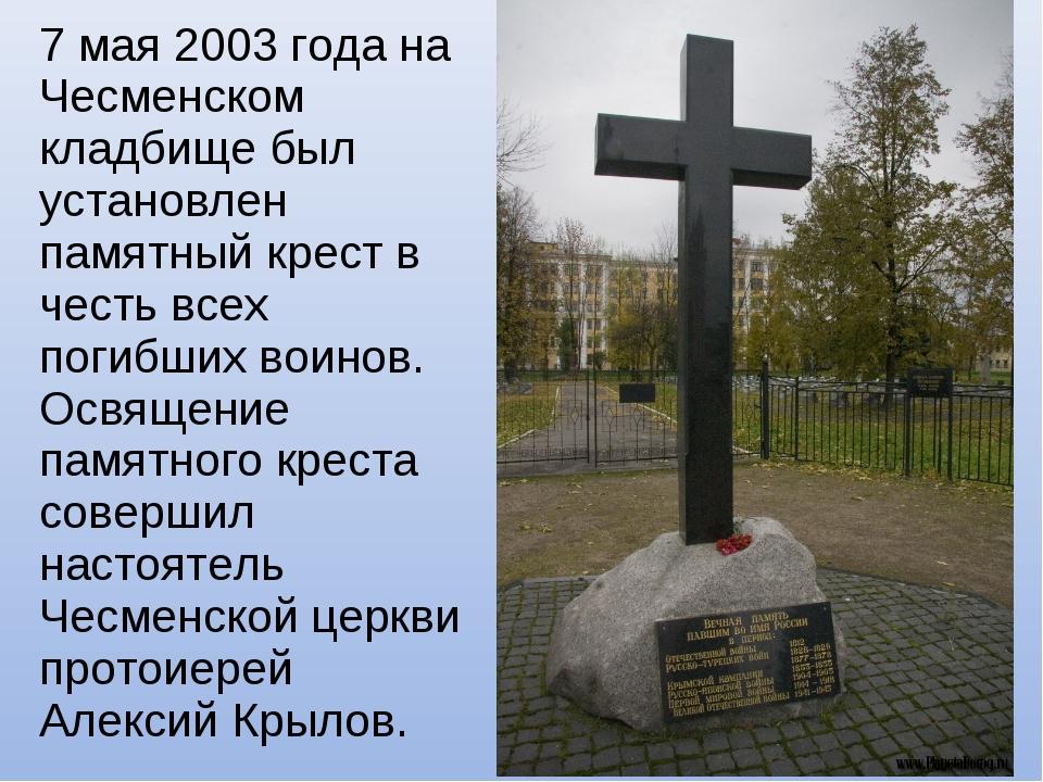 7 мая 2003 года на Чесменском кладбище был установлен памятный крест в честь...