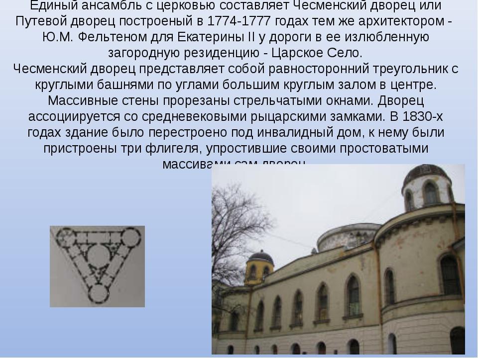 Единый ансамбль с церковью составляет Чесменский дворец или Путевой дворец по...