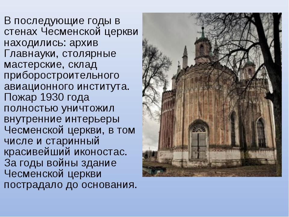 В последующие годы в стенах Чесменской церкви находились: архив Главнауки, ст...