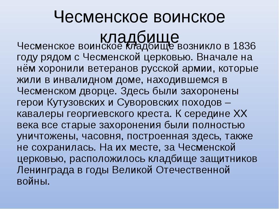 Чесменское воинское кладбище Чесменское воинское кладбище возникло в 1836 год...